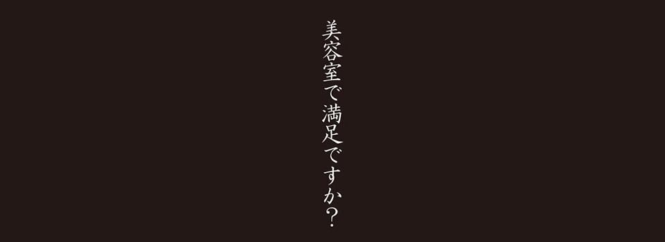 Mens Hair Brand Gold 大阪西区、心斎橋のメンズ美容室 ゴールド